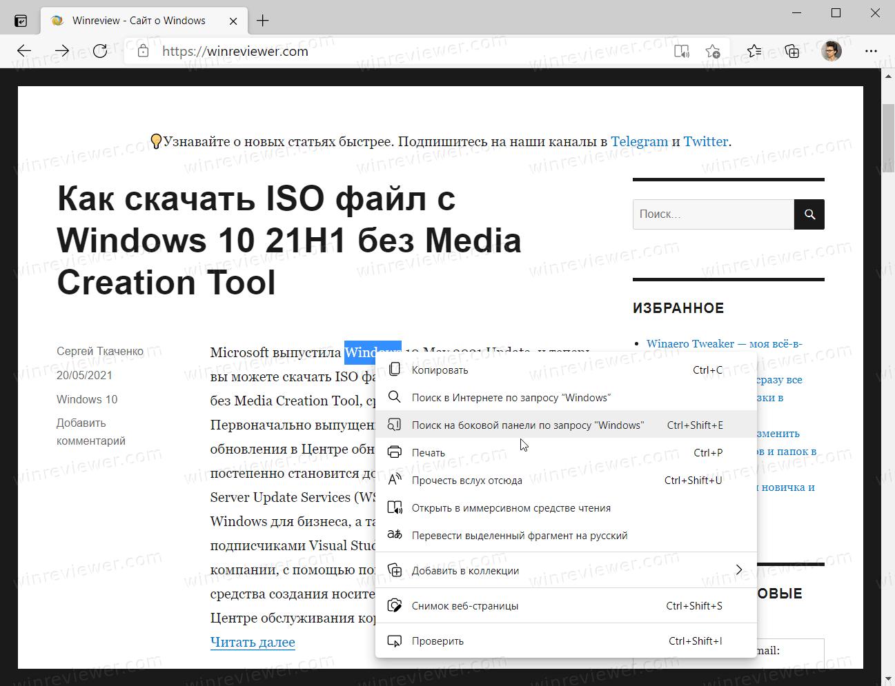 Disпоиск в боковой панели в MicrosoftEdgeable Search In Sidebar In Edge 0