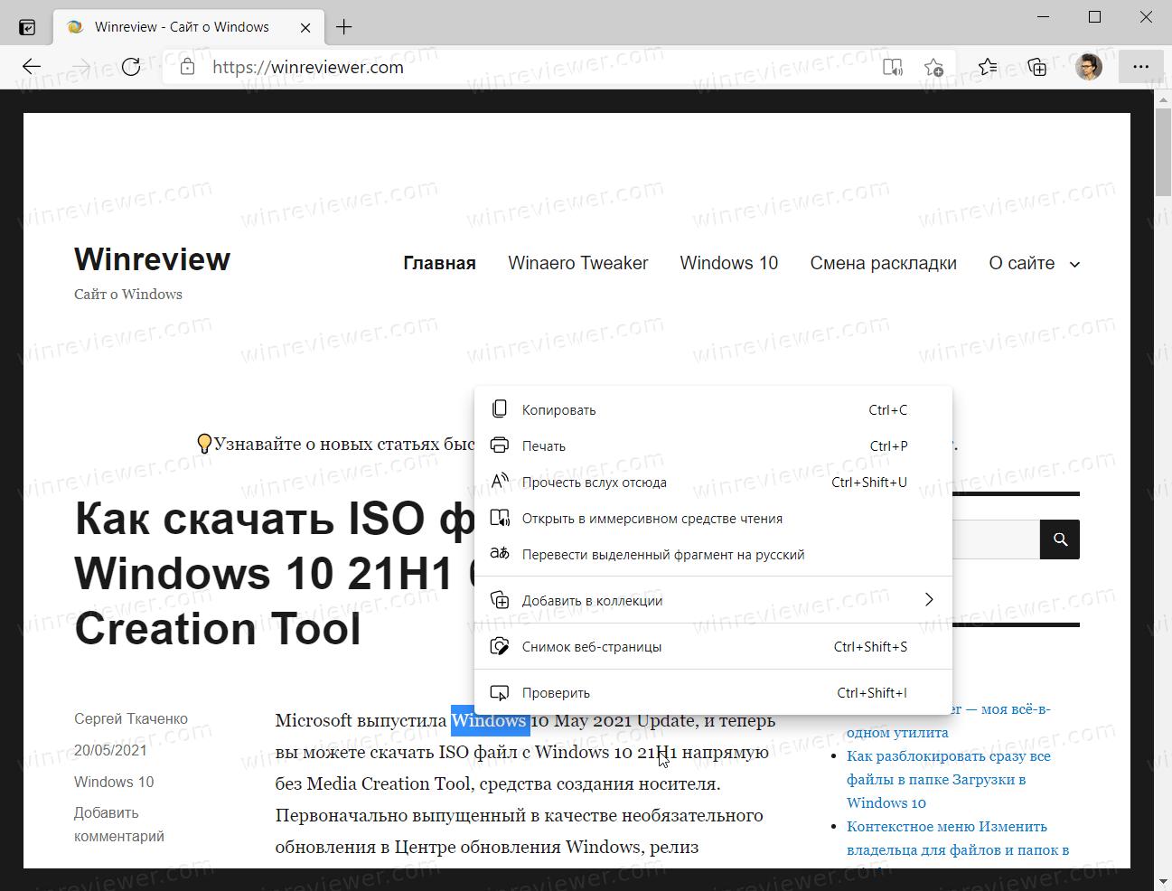 Поиск в боковой панели Edge отключен