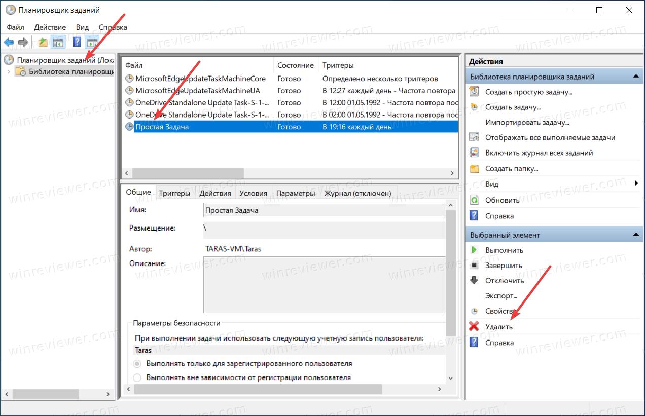 Удалить запланированное задание в Windows 10