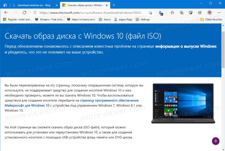 Скачать ISO файл с Windows 10 21H1 напрямую