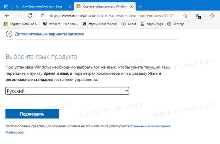 Скачать ISO файл с Windows 10 21H1 напрямую - выбор языка