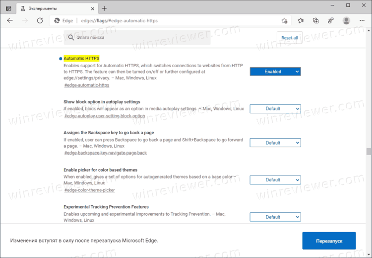 Включить автоматический HTTPS в Microsoft Edge