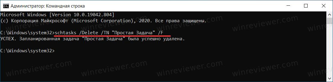 Удалить запланированную задачу в Windows 10 в командной строке