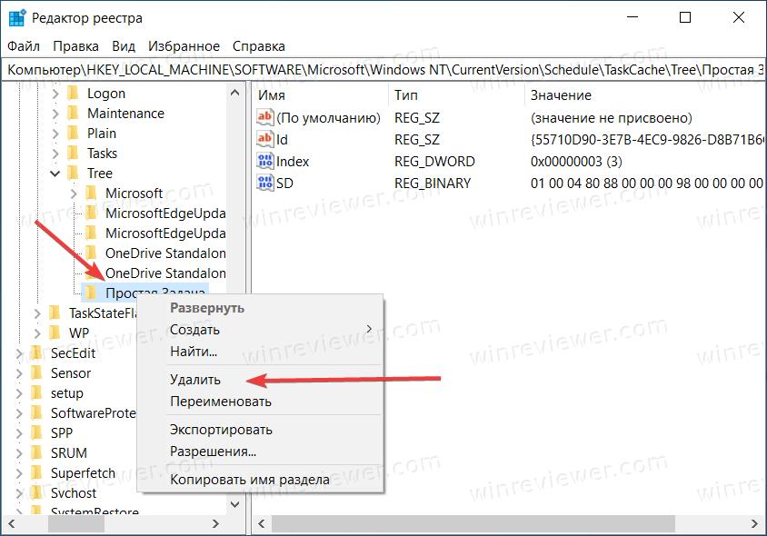 удалить запланированное задание в Windows10 через Редактор реестра