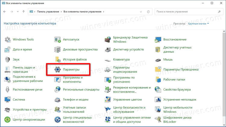 Приложение Параметры в в классической панели управления Windows 10