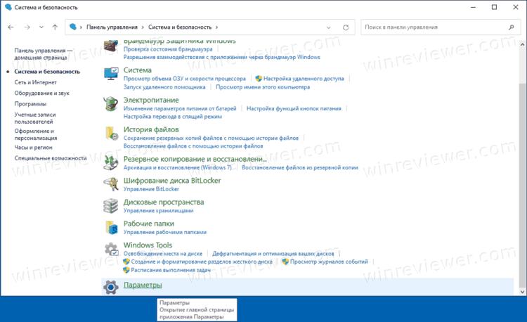 ярлык приложения Параметры в панель управления Windows 10