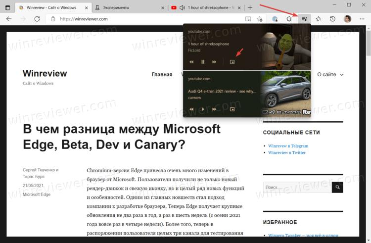 Global Media Controls включены в Microsoft Edge