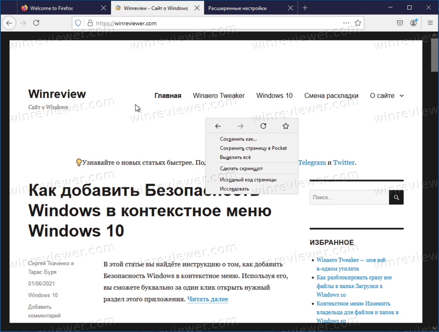 Firefox 89 с отключенным Proton UI на Windows 10