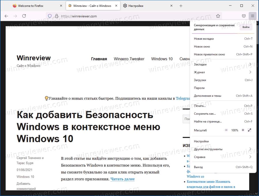 Proton -  Новый пользовательский интерфейс Firefox 89
