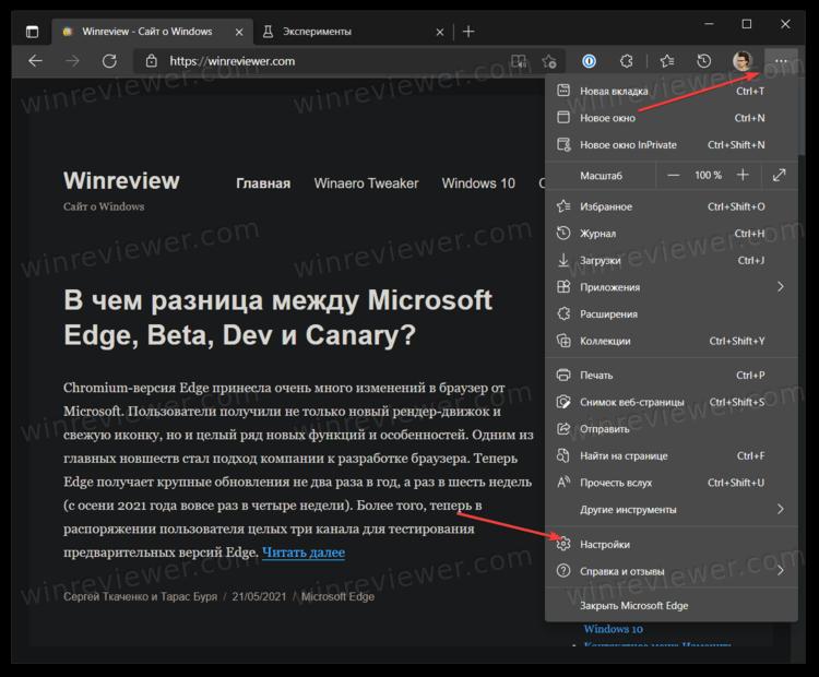 Microsoft Edge открыть настройки