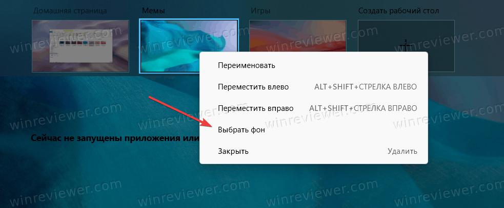 Сменить обои на виртуальном рабочем столе в Windows 10