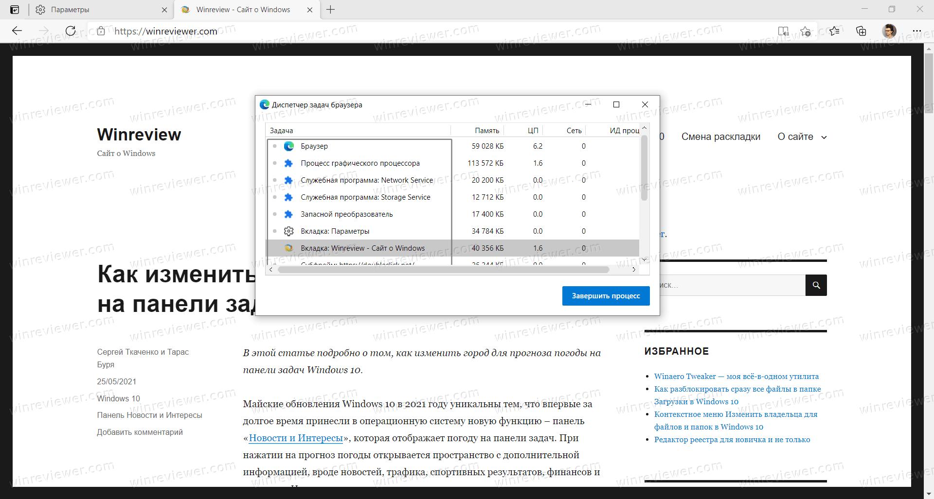 Открыть Диспетчер задач браузера в Microsoft Edge