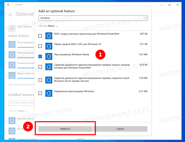 Восстановить удаленный проигрыватель Windows Media