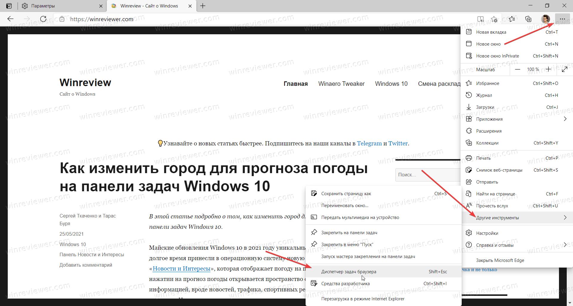 Открыть Диспетчер задач браузера из меню Edge