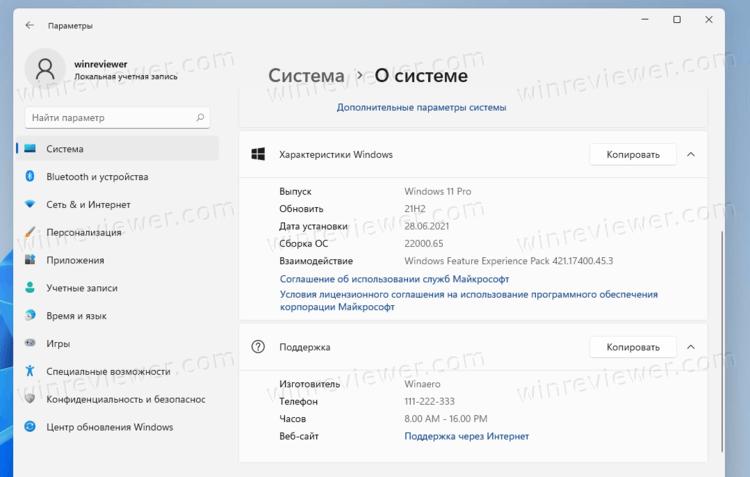 Добавить ОЕМ информацию в Windows 11