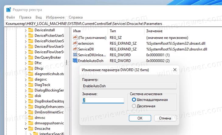 Включить DNS поверх HTTPS в реестре
