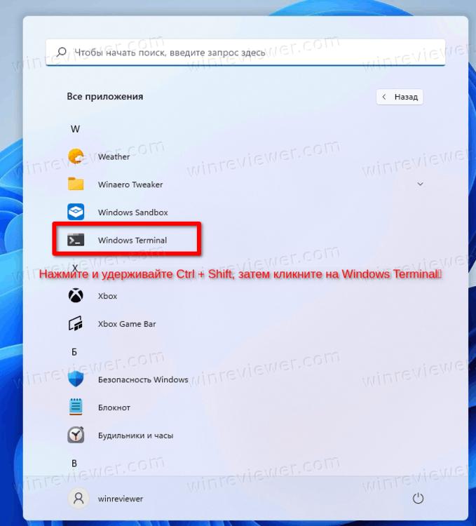 открыть Терминал Windows от имени администратора в Windows 11