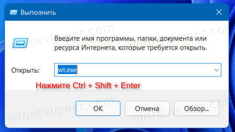 Windows Terminal As Administrator From Run