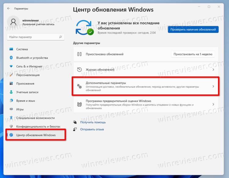 Центр обновления Windows > Дополнительные параметры