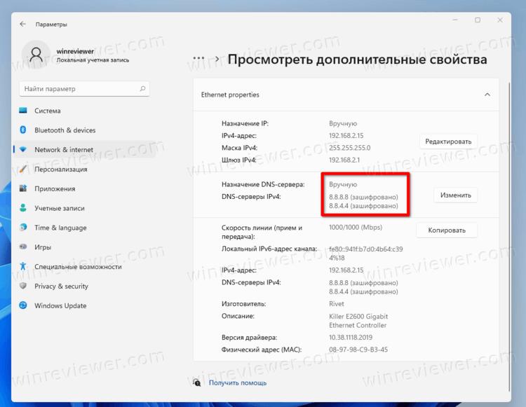Включенный DNS поверх HTTPS в Windows 11