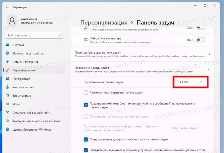 Windows 11 выравнивание по левому краю для панели задач