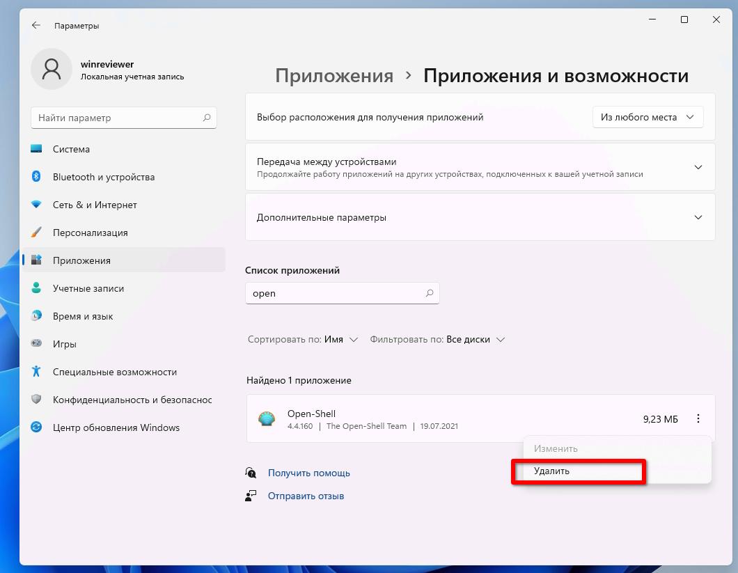 Как вернуть меню Пуск по умолчанию в Windows 11 и удалить Open-Shell