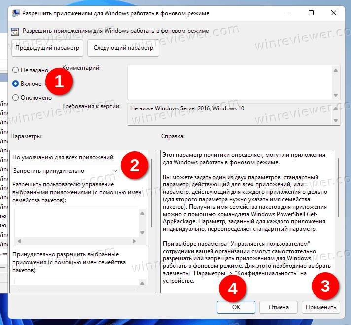 Отключить фоновые приложения Windows 11 для всех пользователей