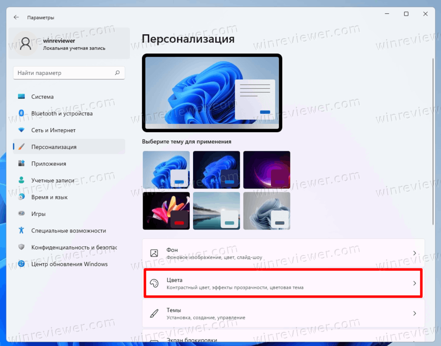 Персонализация - Цвета в Параметрах Windows 11