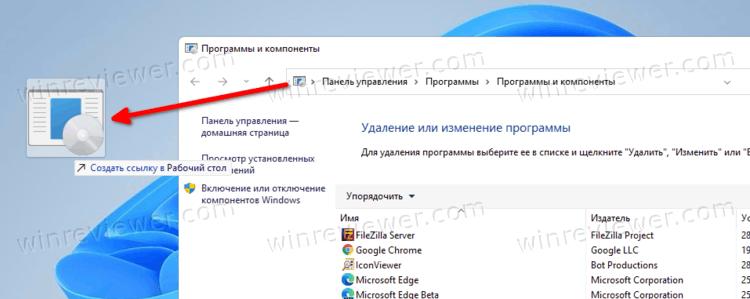 Windows 11 Control Panel создать ярлык перетаскиванием
