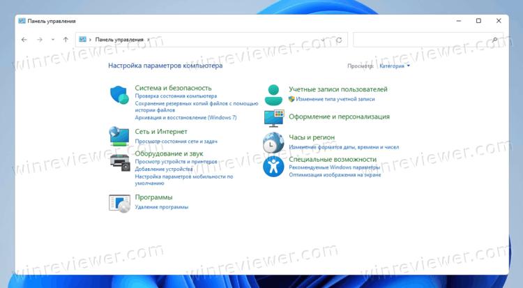 Команды панели управления Windows 11