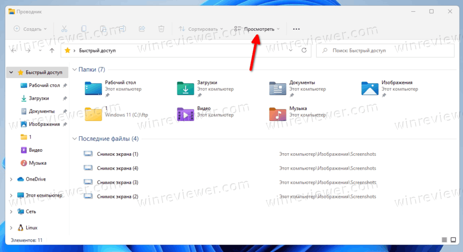 Windows 11 View Toolbar