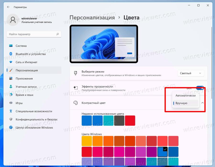 Windows 11, настройка контрастный цвет