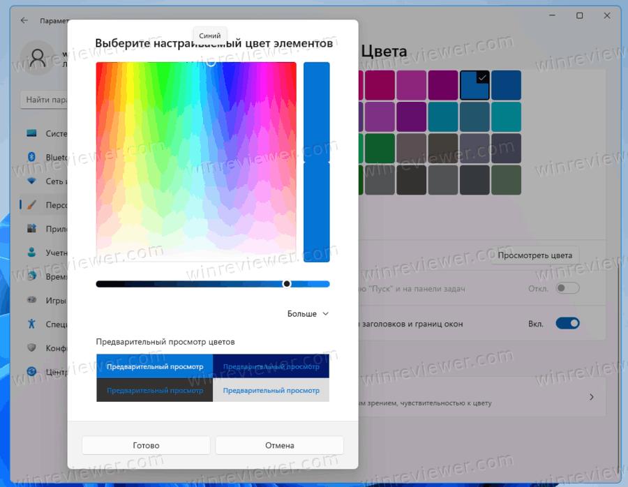 изменить цвет меню Пуск в Windows 11