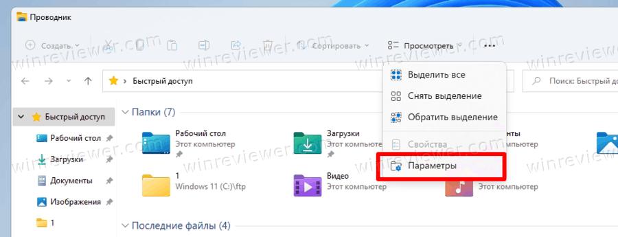 Открыть Параметры папок Windows 11