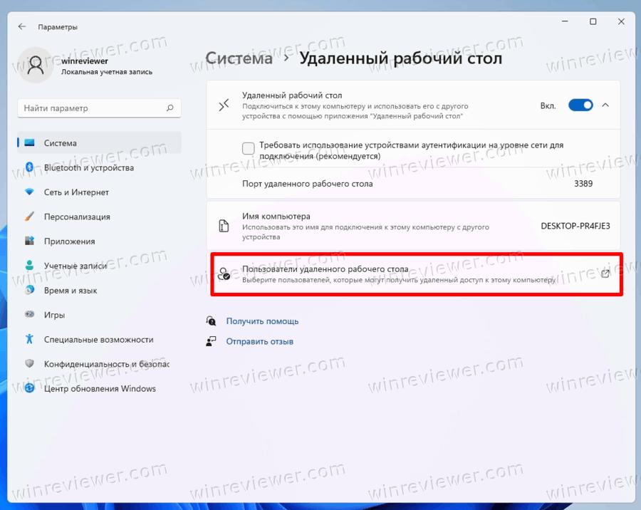 Windows 11 удаленный рабочий стол - выбрать пользователей