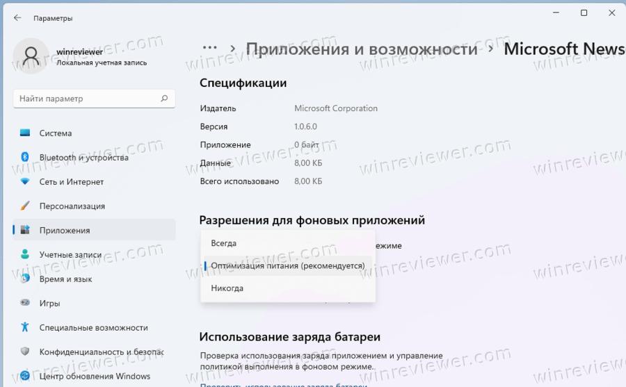 отключить фоновые приложения в Windows 11