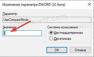 уменьшить отступы между файлами в Реестре