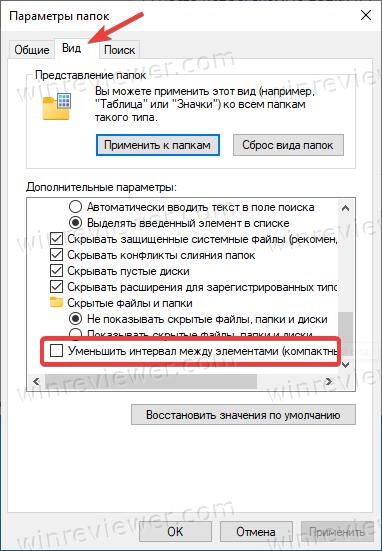 Уменьшить отступы между файлами в Проводнике Windows 10
