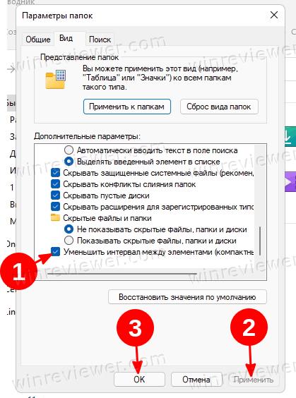 Уменьшить отступы файлов в Параметрах папок Windows 11
