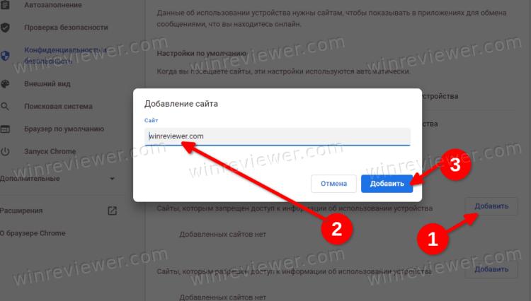 Управление списками сайтов для API простоя