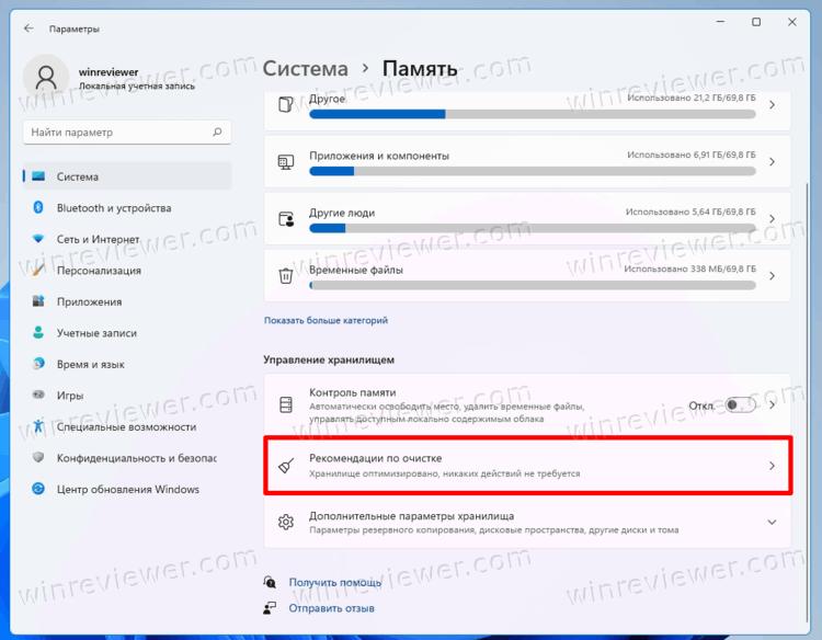 Рекомендации по очистке Windows 11