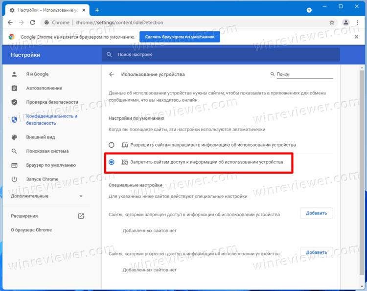 отключить API обнаружения простоя в Google Chrome
