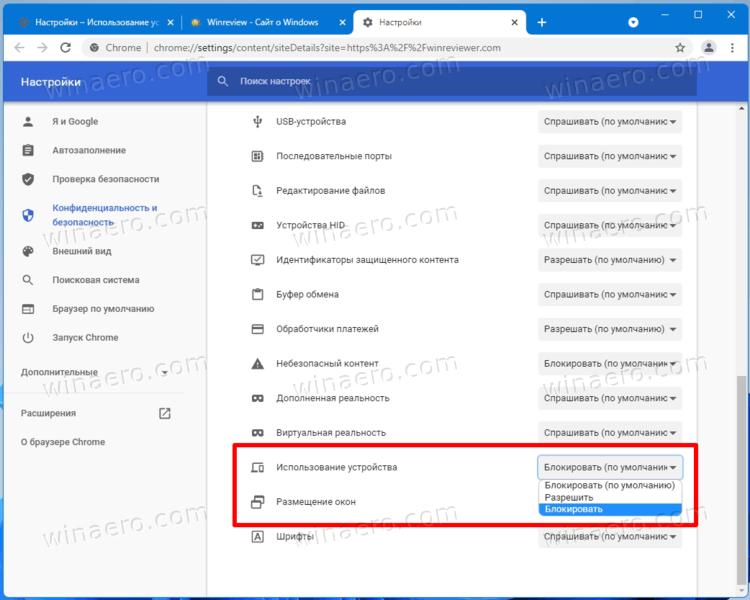 Отключить API обнаружения простоя для определенных веб-сайтов