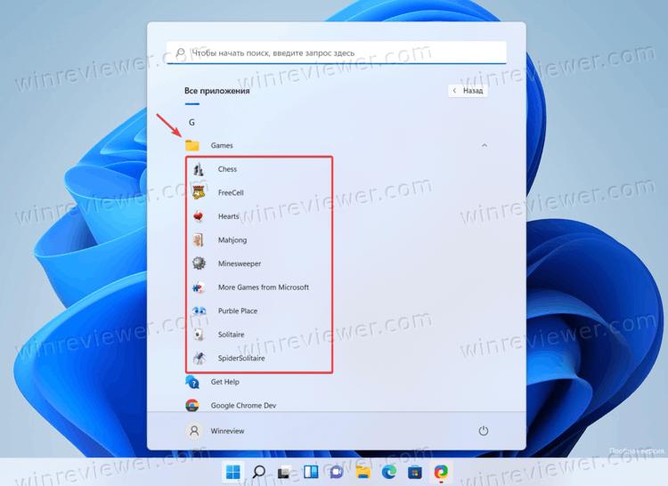 Запустить игры Windows 7 на Windows 11